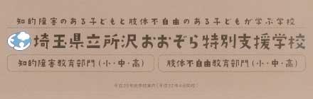 埼玉県立所沢あおぞら特別支援学校